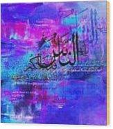 Quranic Verse Wood Print