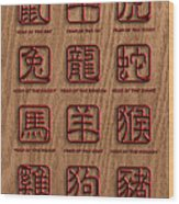 12 Chinese Zodiac Animals Wood Signs Wood Print