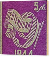 1944 Bulgaria Stamp Wood Print