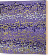 2014 14 Hebrew Text Of Psalms Chapter 36 In Purple Silver And Gold Wood Print