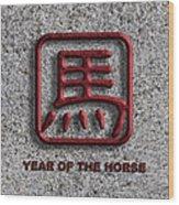 2014 Chinese Horse Symbol Stone Background Illustration Wood Print