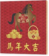 2014 Chinese New Year Horse With Good Luck Text Wood Print