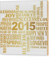 2015 Chinese New Year English Greetings Illustration Wood Print
