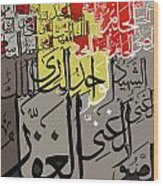 99 Names Of Allah Wood Print by Catf
