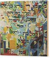 Kaddish Wood Print