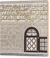 Islamic Architecture Wood Print