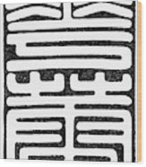 Calligraphy Chinese Wood Print