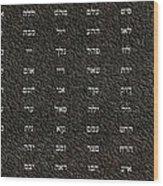 72 Names Of God Wood Print