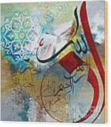 Islamic Calligraphy Wood Print