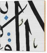 Abstract Islamic Calligraphy Wood Print by Salwa  Najm