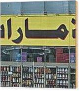 Abu Dhabi Shopfront Wood Print