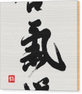 Aikido In Semi-cursive Style  Wood Print