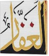 Al-ghaffar Wood Print