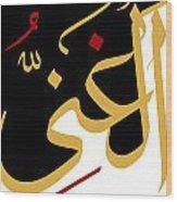 Al-ghanee Wood Print