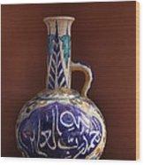 al-HamduliLlahi Rabbi l-alameen Wood Print