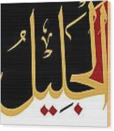 Al-jalil Wood Print