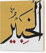 Al-khabir Wood Print