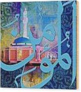 Al-mumin Wood Print