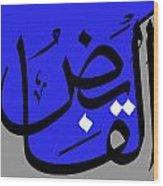 Al-qabid Wood Print