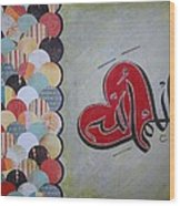 All Praise Is Due To God Wood Print by Salwa  Najm