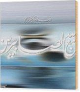 Allah Ma'as Sabirin Wood Print