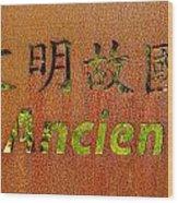 Ancient Wood Print