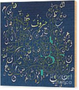 Arabic Alphabet Sprouts Wood Print by Bedros Awak