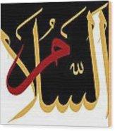 As-salam Wood Print