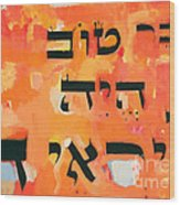 Be A Good Friend To Those Who Fear Hashem Wood Print