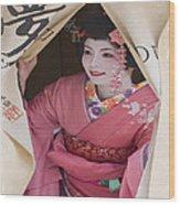Beautiful Japanese Woman Wood Print
