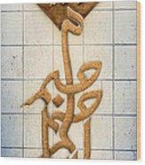 Besm Allah Wood Print