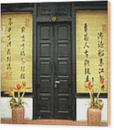 Black Doors Wood Print