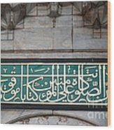 Blue Mosque Calligraphy Wood Print