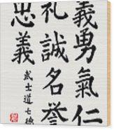 Bushido Code In Regular Script Wood Print
