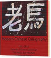 Chinese Calligraphy Wood Print