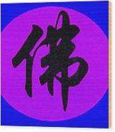 Chinese Hanzi Penmanship Calligraphy Buddha Wood Print