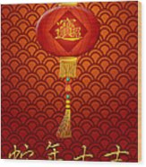 Chinese New Year Snake Lantern On Scales Pattern Background Wood Print