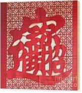 Chinese Ornamental Character Wood Print