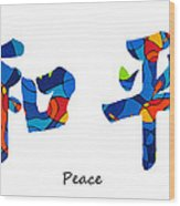 Chinese Symbol - Peace Sign 18 Wood Print