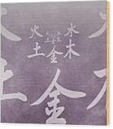Chinese Symbols Five Elements Wood Print