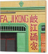 Colourful Chinese Restaurant Wood Print