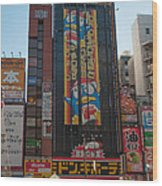 Downtown Chiyoda Wood Print