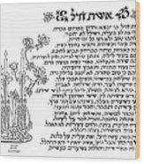 Eishes Chayil Wood Print