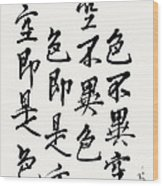 Form Is Emptiness Verse From The Heart Sutra Wood Print