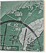 Formosa Stamp Wood Print