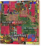 from Likutey Halachos Matanos 3 4 b Wood Print