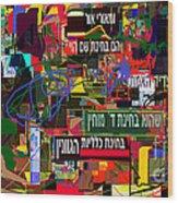from Likutey halachos Matanos 3 4 e Wood Print
