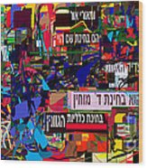 from Likutey Halachos Matanos 3 4 f Wood Print