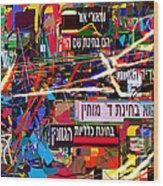 from Likutey Halachos Matanos 3 4 g Wood Print