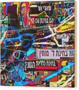 from Likutey halachos Matanos 3 4 i Wood Print